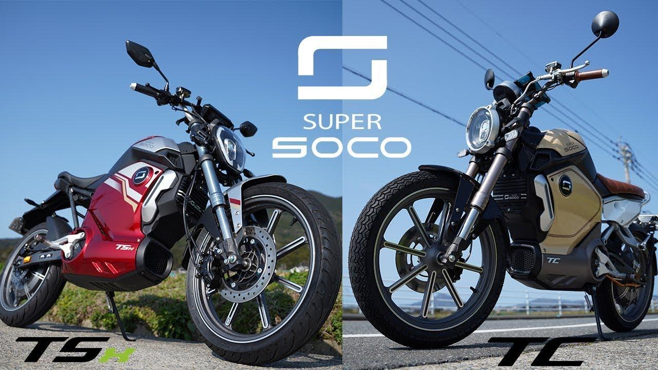超お買い得になった電動バイクSUPERSOCO TC・TSX 2020年モデルを試乗インプレ!!