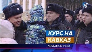 102 сотрудника областной полиции отправились в служебную командировку на Северный Кавказ