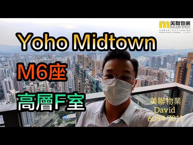 【#代理David推介】Yoho Midtown M6座高層F室