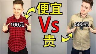 贵的衣服 vs 便宜的衣服