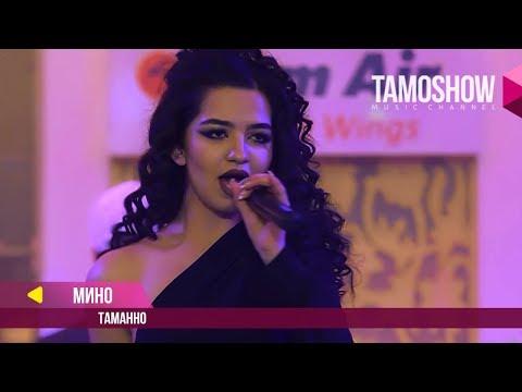 Мино - Таманно (Клипхои Точики 2018)