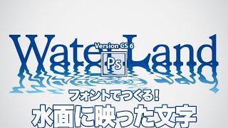 フォントでつくる!水面に映ったロゴ【CS 6】