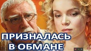 Цымбалюк Романовская впервые созналась в подлом обмане Джигарханяна  (14.02.2018)