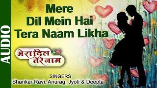 Mere Dil Mein Hai Tera Naam - Full Song | Shankar Ravi, Anurag, Jyoti & Deepta | Hindi Romantic Song