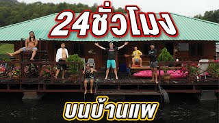 Surviving 24 Hours on a FLOATING HOUSE