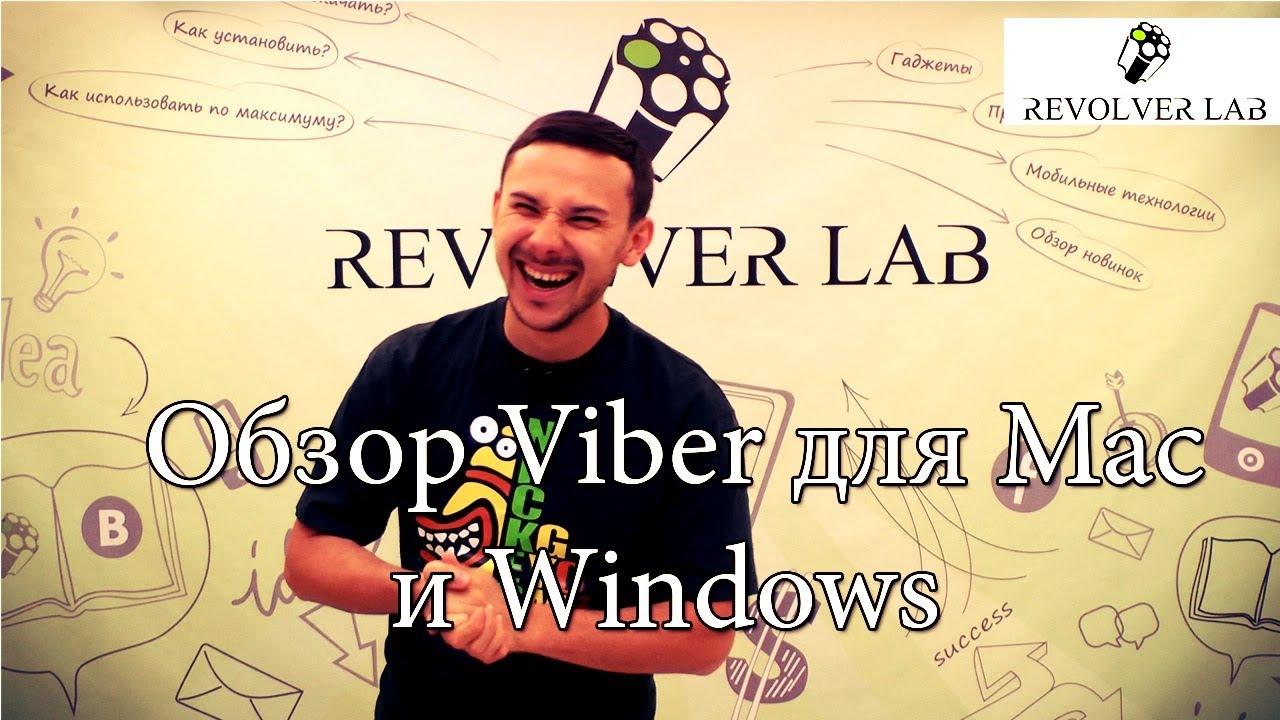 Видео viber