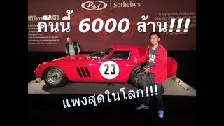 แพงสุดทุบสถิติโลก 6000 ล้านบาท!!! Ferrari 250GTO