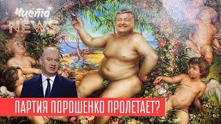 Стремительное падение рейтинга партии Порошенко | Новый ЧистоNews от 21.06.2019