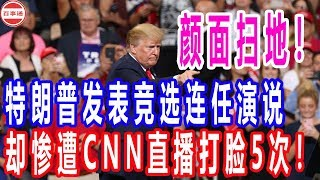 颜面扫地!特朗普发表竞选连任演说,却惨遭CNN直播打脸5次!