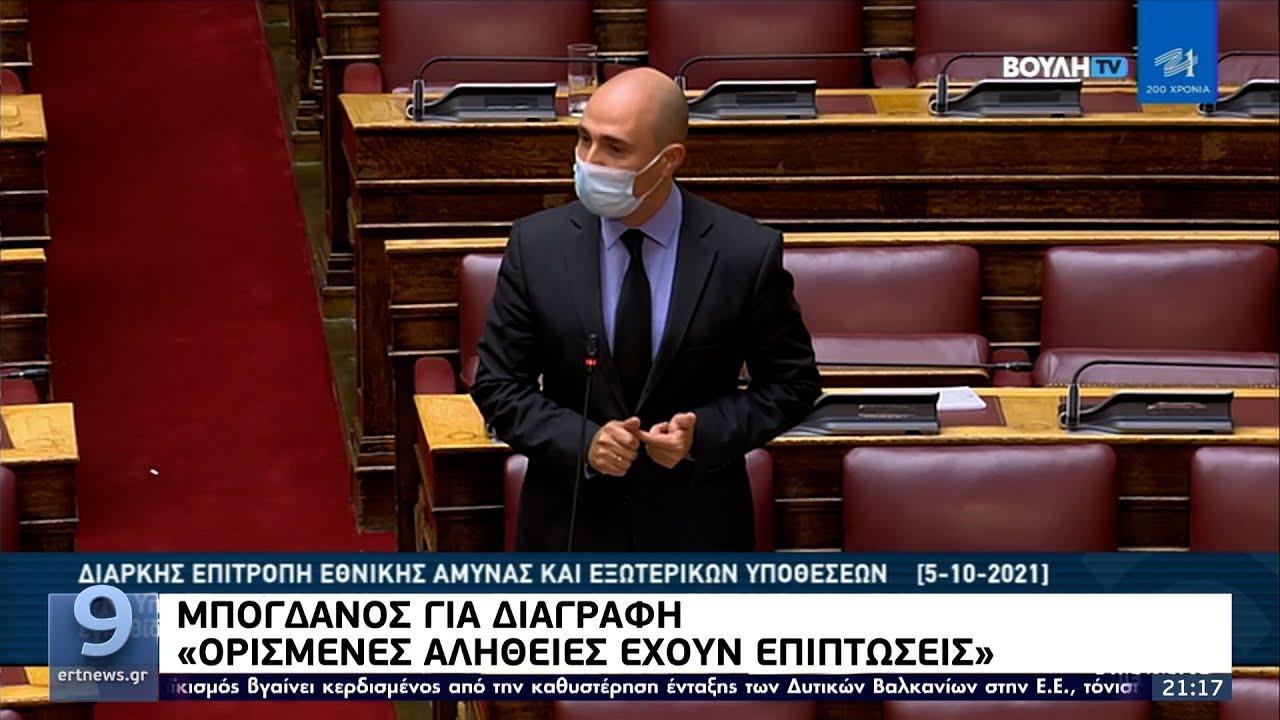 Κωνσταντίνος Μπογδάνος: Η διαγραφή, οι κόντρες και το παρασκήνιο ΕΡΤ 6/10/2021