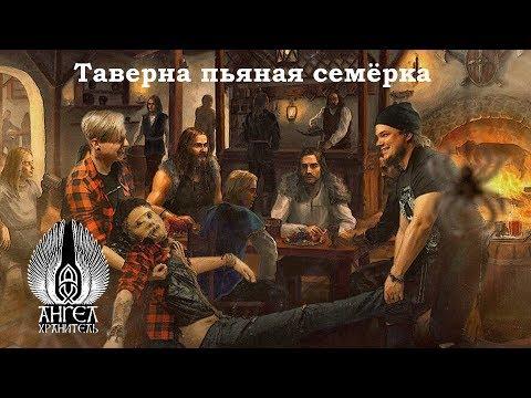 Ангел-Хранитель–Таверна пьяная семёрка (2017) (Heavy Metal)