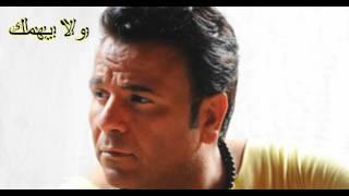 تحميل اغاني اغانى نادرة - محمد فؤاد - ولايهمك -HD MP3