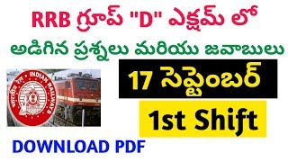 rrb group d spetember 17 1st shift exam analysis in telugu || rrb group d exam analysis in telugu
