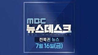 [뉴스데스크] 전주MBC 2021년 07월 16일