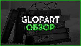 Как заработать в Интернете на курсах Glopart?