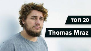 Хиты Thomas Mraz | ТОП 20