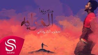 مازيكا كارزما المرايه - حماده الشوكي ( حصرياً ) 2019 تحميل MP3