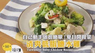 【做吧!噪咖】自己動手做很簡單!夏日開胃菜 清爽低脂鹽水雞