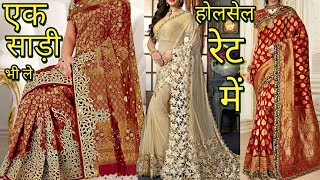 Bollwood Sarees   BUY ONLINE IN RETAIL  With Price Designer Wedding Sarees   Urbanhill