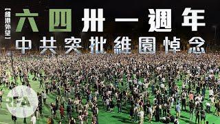 【維港外望】六四31周年 中共突批維園悼念