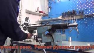 Ремонт рулевой рейки на Ssang Yong Kyron .Ремонт рулевой рейки на Ssang в СПБ.