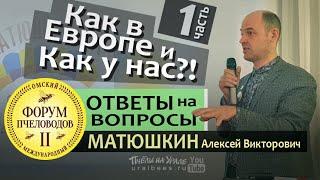 ОТВЕТЫ НА ВОПРОСЫ ПЧЕЛОВОДОВ #1 Матюшкин Алексей Закон о пчеловодстве Откачка мёда линия Плазма