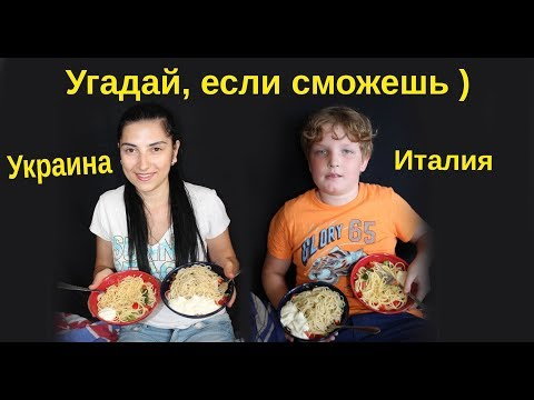 Угадай макароны Украинские или Итальянские? Ребёнок угадывает еду )