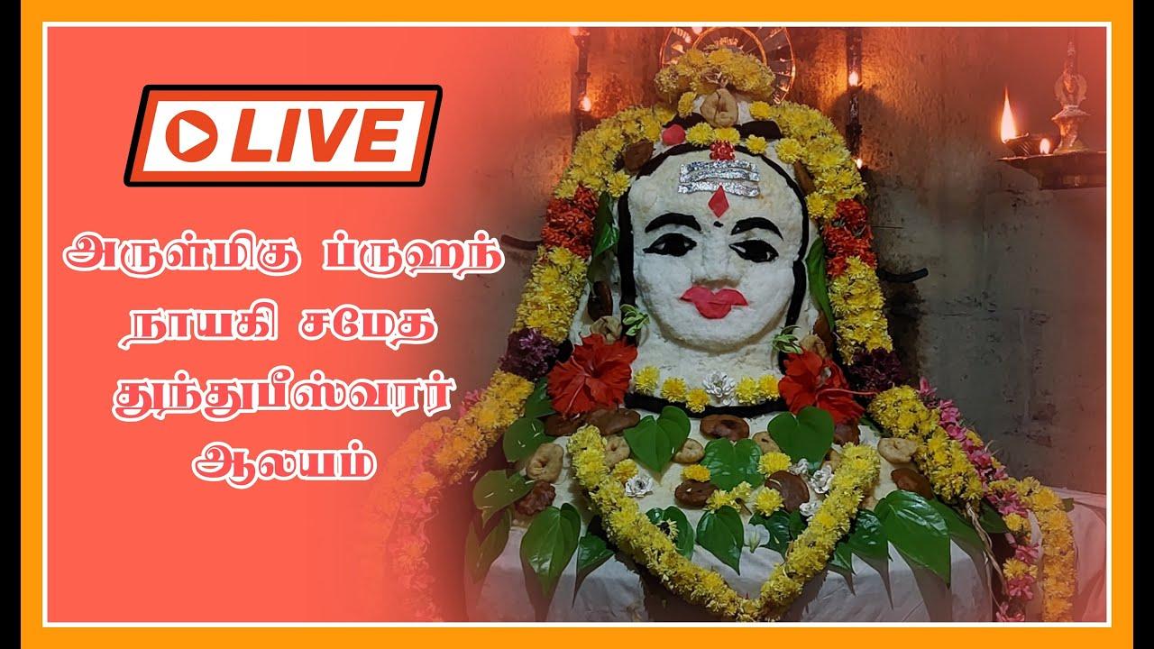 live-annabhishekam-சஙகளபரம-தநதபஸவரர-கயல-dundubheeswarar-shiva-temple-thiruvarur