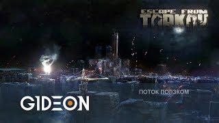 Стрим: Escape From Tarkov - День 21. Самая дорогая покупка
