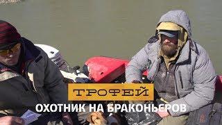 Охотник на браконьеров. 22 серия - часть 1. Река Дунай