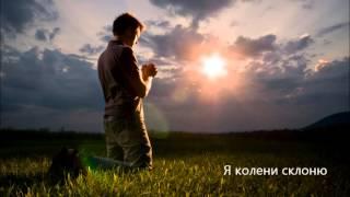 Я колени склоню - Ich werde meine Knie beugen - mehrstimmig chor - christliches lied