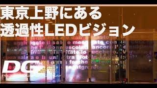 【導入事例】東京上野駅前 透過性LEDビジョン