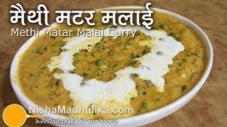 Methi Matar Malai Recipe video
