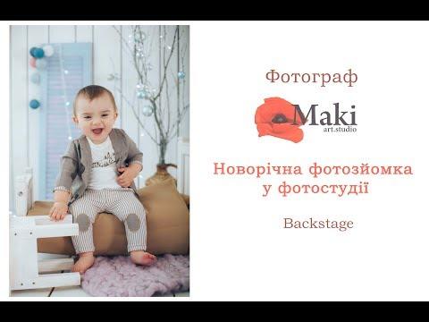 Maki art.studio, відео 1