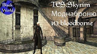 TES:Skyrim Мод на броню из bloodborne