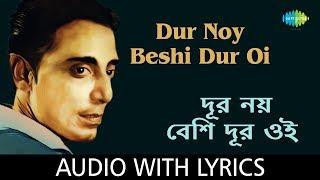 Dur Noy Beshi Dur With Lyrics   Shyamal Mitra   Salil