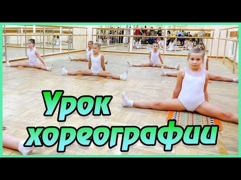 Сhoreography.Хореография. Балет.Dance tutorial. Уроки танцев.Гимнастика.Choreography tutorial.Dance.