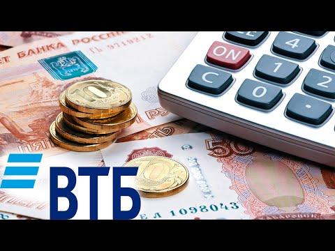 Рефинансирование ипотеки в ВТБ. Обзор условий