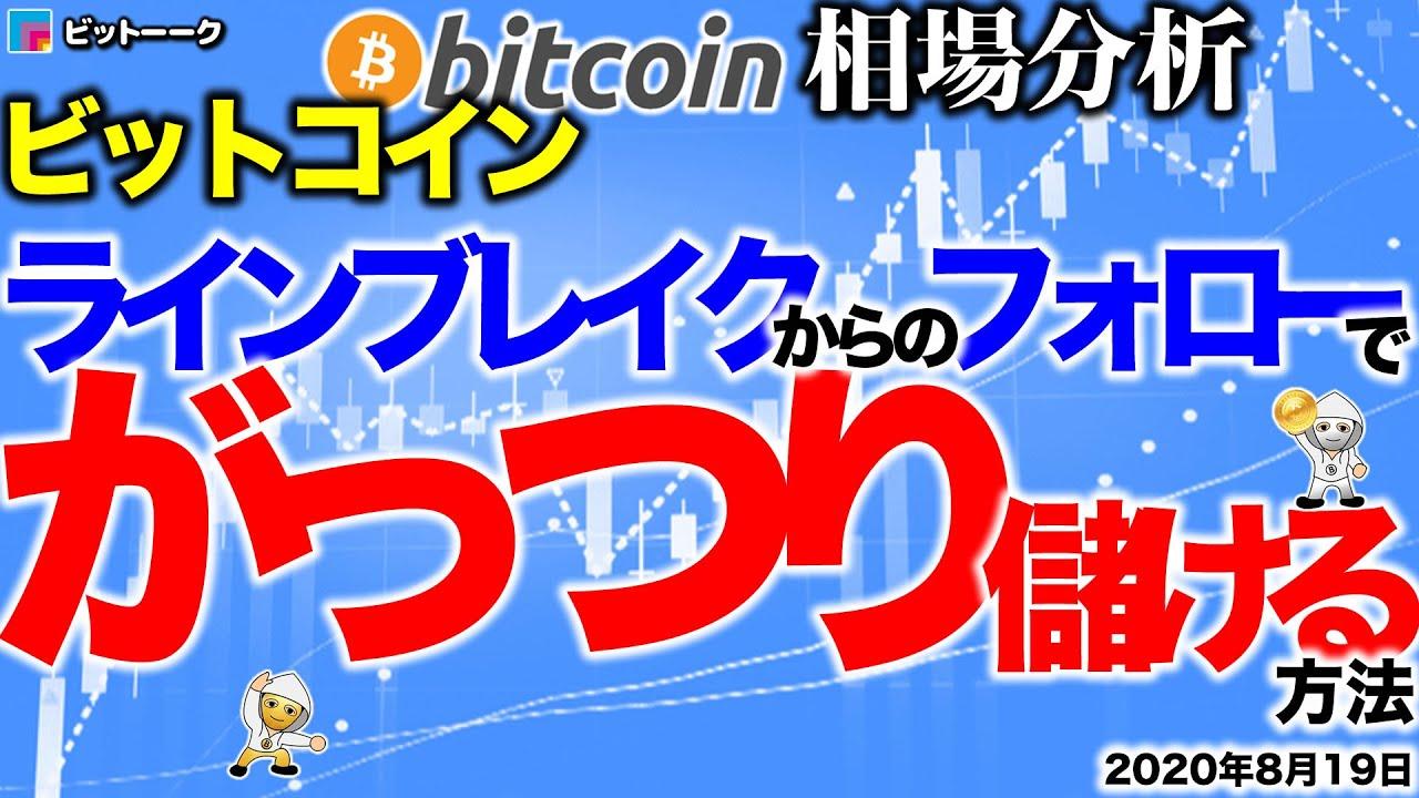 【ビットコイン 仮想通貨】ラインブレイクからのフォローでがっちり儲ける方法!【2020年8月19日】BTC、ビットコイン、XRP、リップル、仮想通貨、暗号資産、爆上げ、暴落 #リップル #XRP
