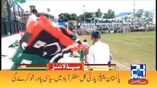 PPP will Have a Power Show in Muzaffarabad Tomorrow   5am News Headlines   23 July 2021   24 News HD