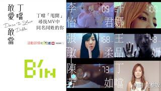 Gambar cover Della丁噹「甩開」尋人啟事-互動式MV