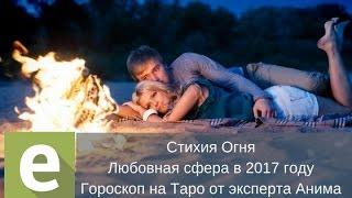 Стихия Огня - Гороскоп на Таро на 2017 год в сфере любви от эксперта LiveExpert.ru Анима
