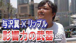 """仮想通貨与沢翼×リップル""""影響力""""という武器は高騰の要因なのか?"""