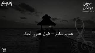 تحميل اغاني Amr Selim - Tool Omry Ahebak \عمرو سليم _طول عمري احبك MP3