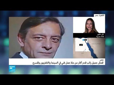 العرب اليوم - شاهد: ليلى علوي تتحدّث عن الفنان الراحل جميل راتب