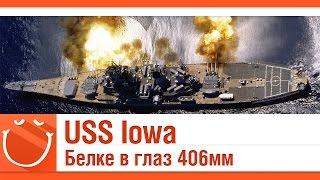 World of warships - USS Iowa Белке в глаз 406мм