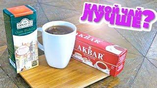 Какой чай лучше? Ahmad или Akbar?
