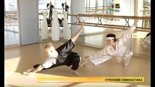 Утренняя гимнастика. Китайская зарядка