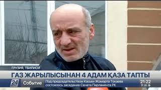 Грузия газ жарылысынан қаза тапқан азаматтарын аза тұтпақ