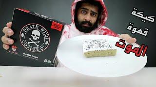 هل تجرؤ على تناول هذه الكيكة؟؟ 💀☠️